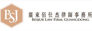 1广东佰仕杰律师事务所